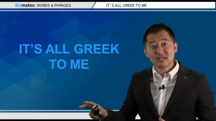 "Bizmates無料英語学習 Words & Phrases Tip 242 ""It's all Greek to me"""