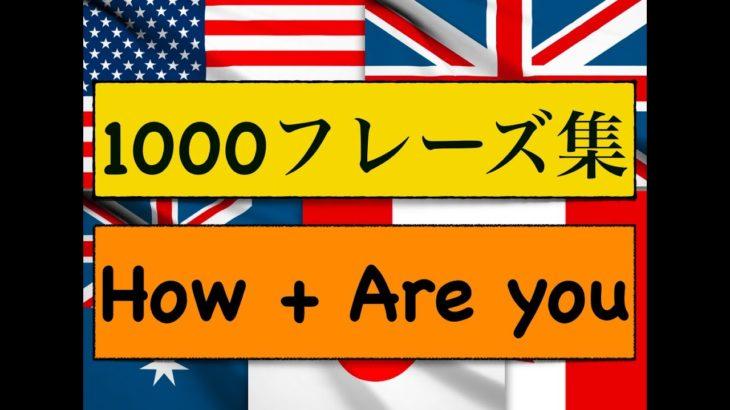 日常の英会話1,000フレーズ集【How+ Are you編】