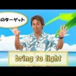 英会話ワンポイントレッスン 第17回 「bring to light」 By ECC