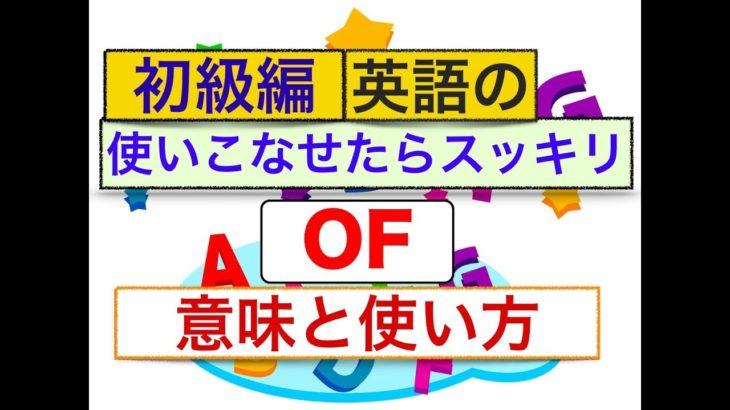 使いこなせたらスッキリする英語の『Of』意味と使い方 英会話の授業 初級編