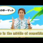 英会話ワンポイントレッスン 第38回 「be in the middle of something」 By ECC