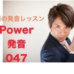 パワー 英語発音 047