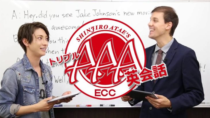 AAA與真司郎 トリプル英会話 #8「cheesy」 presented by ECC