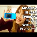 WiMax Mobile WiFi Routers In Japan – 日本の携帯のWiFi – 日本のモバイルインターネットめっちゃいい!