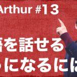 【Ask Arthur #13】日本人が英語を話せるようになるにはどうしたらいいの? #058