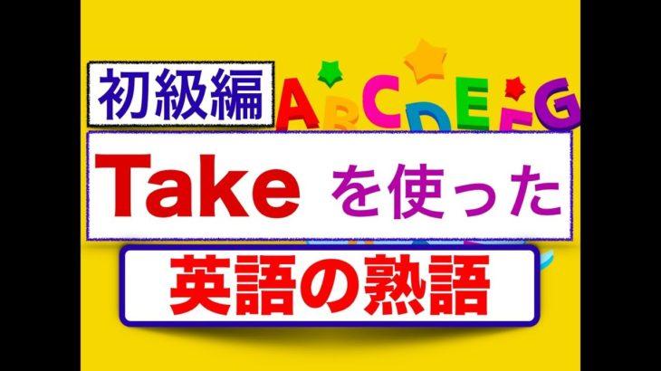 英語の熟語 会話でよく使う 『Take』フレーズ 初級編<スピーキング、リスニング、意味と使い方が身につくレッスン>