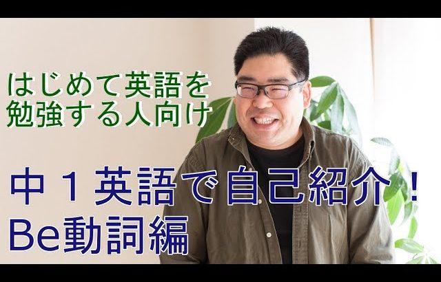 中1英語で自己紹介・Be動詞編【はじめて英語を勉強する人向け】