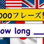 1000フレーズ集 「How long?」どれ位の時間・・?