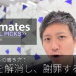 英語メールの書き方:「誤解を解消し、謝罪する」Bizmates E-mail Picks 55
