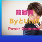 パワー 英文法 2