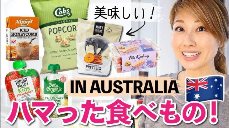 オーストラリアでお気に入りになった食べ物!朝食 + お菓子 + ベビーフード!〔#793〕