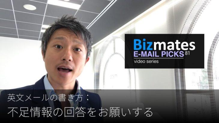 英語メールの書き方:「不足情報の回答をお願いする」Bizmates E-mail Picks 81