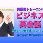パワー 英文法 114