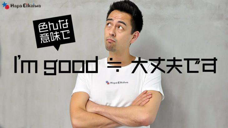 便利フレーズ「I'm good」を覚えておこう!【#225】