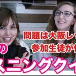 リスニングに挑戦!問題はプラスワン英語法の大阪生徒が作成!