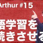 【Ask Arthur #15】英語学習を長続きさせるにはどうしたらいい? #060