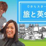 世界一周1000人ヘアカット旅人美容師【桑原淳さん流】英語習得法を聞いてみた