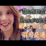 Hanging Out @ Tokyo Haneda Airport 羽田空港(国内線)での暇つぶしブログ!