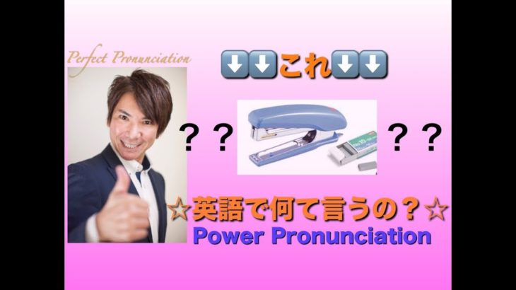 パワー 英語発音 173