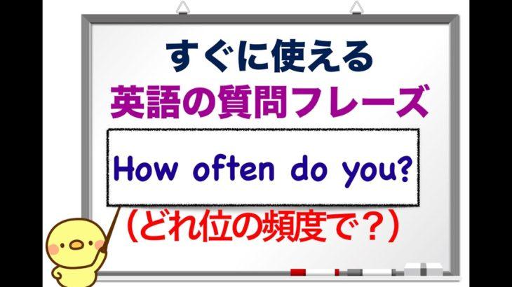 すぐに使える英語の質問フレーズ『How often___? 』どれ位の頻度で__?