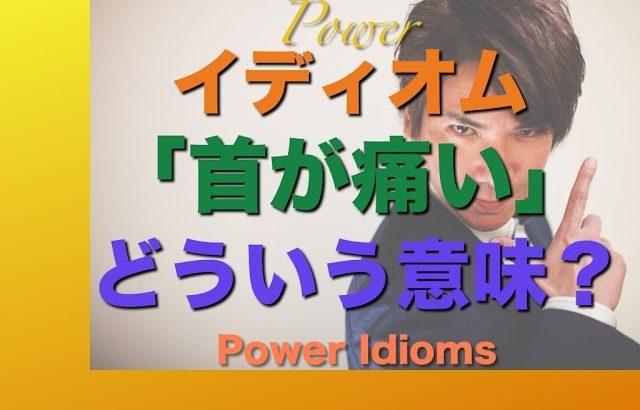 パワー イディオム 英語 慣用句 Power Idioms 8