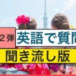 英語で質問 第2弾 聞き流し版(外国人観光客に使えるフレーズ)(