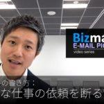 英語メールの書き方:「不条理な仕事の依頼を断る」Bizmates E-mail Picks 99