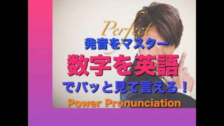 パワー 英語発音 111