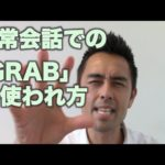ネイティブの日常会話での「Grab」の使われ方【#66】