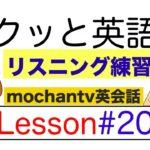 サクッと英語のリスニング練習 LESSON#20