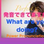 パワー 英語発音 91