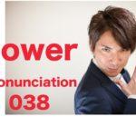 Power Pronunciation 038