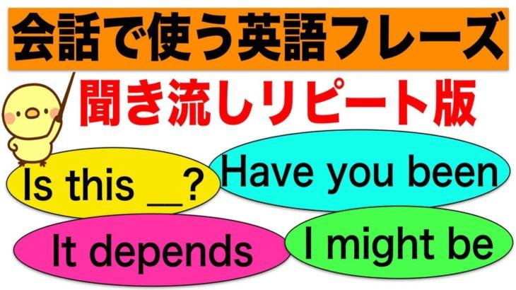 会話で使う英語フレーズ#7 (聞き流しリピート練習)【Have you been _ ?, Is this _?, It depends, I might be __.等】