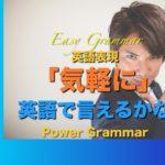 パワー 英文法 52