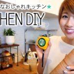 簡単DIY☆アメリカンなキッチンの作り方♪ // Kitchen DIY!〔#426〕