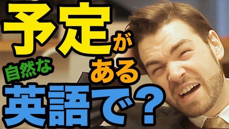「予定がある」って英語で?日本人がよく間違えるフレーズ|IU-Connect英会話 #173