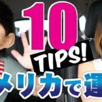 アメリカの運転は怖い?役立つ10個のTIPS☆〔#636〕【🇺🇸横断の旅 50】