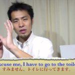 漏れちゃうぜ!トイレに行く時に使う 英会話フレーズ