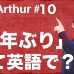 【Ask Arthur#10】「〜年ぶり」って英語でなんていうか知ってる? #054