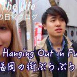 Date in Fukuoka | 福岡でデート