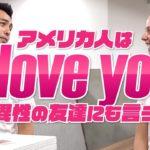 アメリカ人にとっての「I love you」【#217】