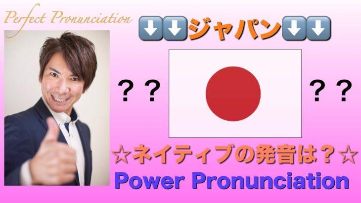 パワー 英語発音 204