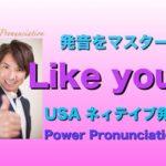 パワー 英語発音  163