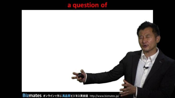 "Bizmates無料英語学習 Words & Phrases Tip 203 ""a question of"""