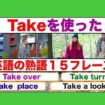 Take を使った英語の熟語15フレーズ(Take over)(Take turns)(Take place)(Take a look) ネイティブ音声版 2018年
