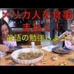ハッピー英会話レッスン#83 アメリカ人を食事に招く際に適した態度とは? with  英会話リンゲージ