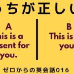 どっちが正しい英語?ゼロからの英会話-ZE-016