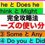 『完全攻略法』フレーズの使い分け方(Is heとdoes he, Some とany, ThinkとMight, Do youとDid you)