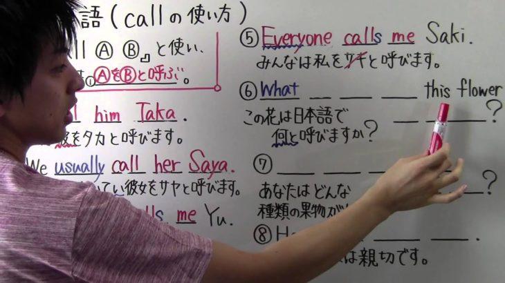 【中3 英語】  中3-7  call の使い方