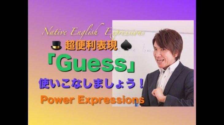 パワー ネイティブ 英語表現 5